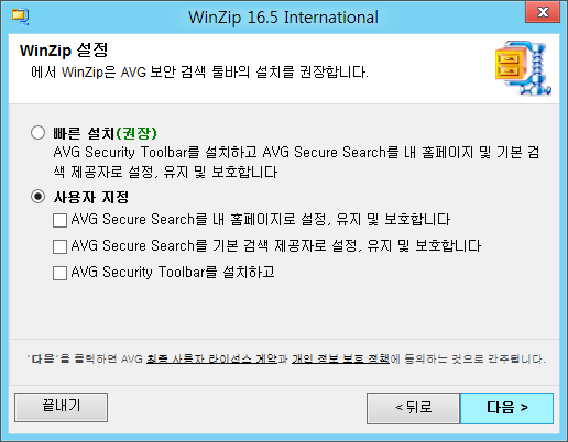 WinZip_16_5_for_Win8_5