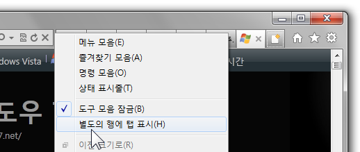 ie9_rc_interface_06