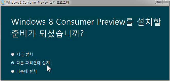 Windows8_Consumer_Preview_016