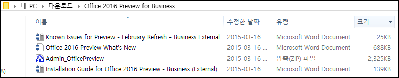 office2016_preview_business_003