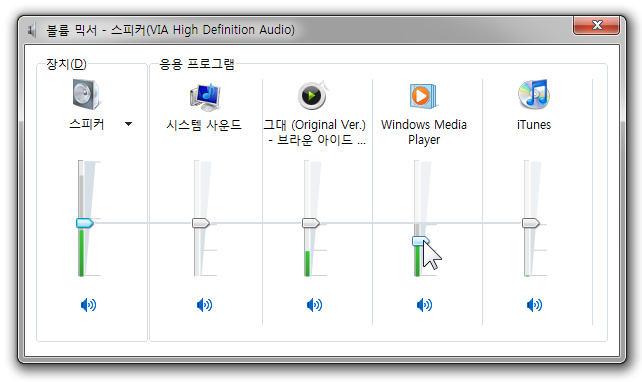 volume_mixer_windows7_06