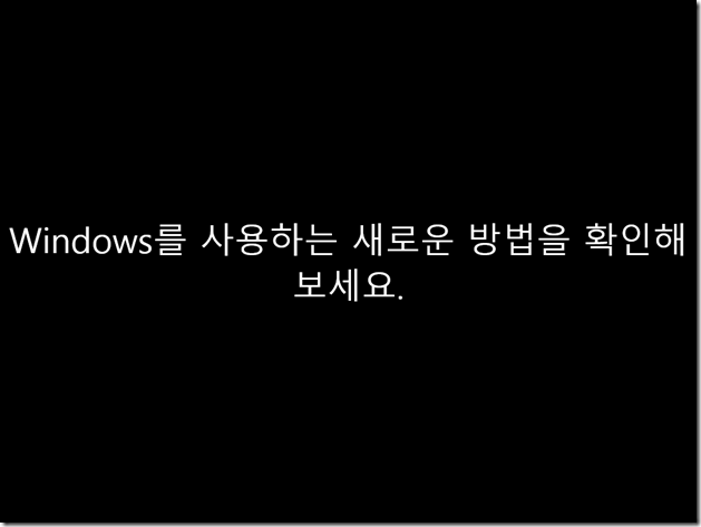 Windows_8_RTM_Pro_K_Setup_96