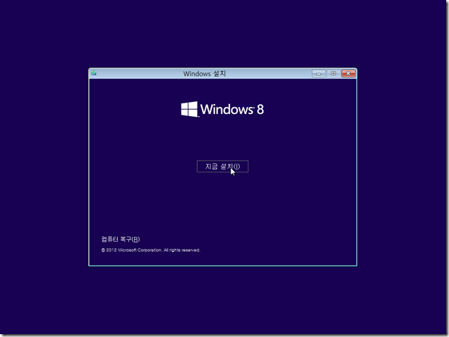 Windows_8_RTM_Pro_K_Setup_03