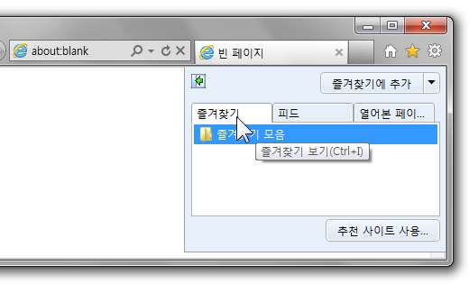 ie9_rc_interface_12