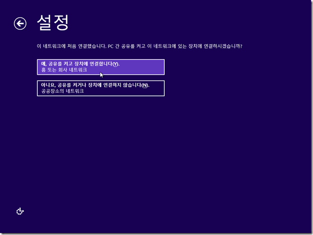 Windows_8_RTM_Pro_K_Setup_65