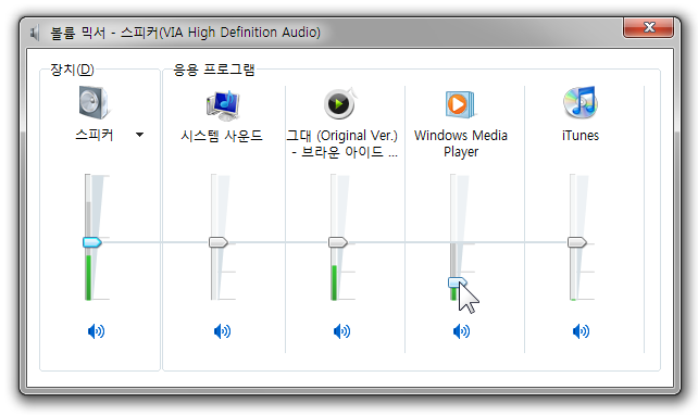 volume_mixer_windows7_05