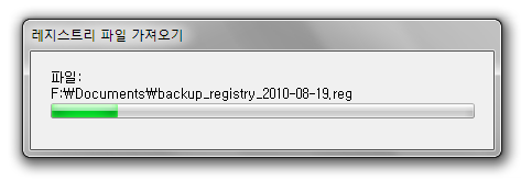 how_to_backup_and_restore_windows7_registry_08