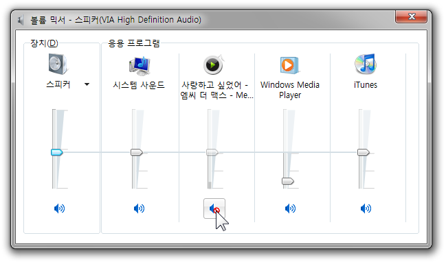 volume_mixer_windows7_08