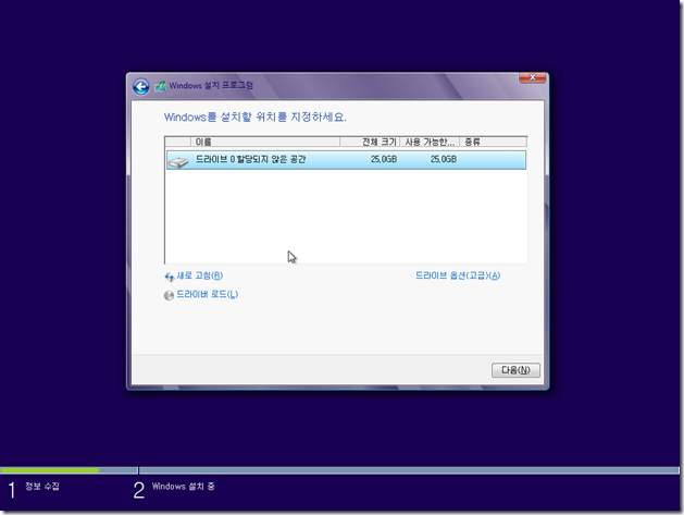 Windows_8_RTM_Pro_K_Setup_18