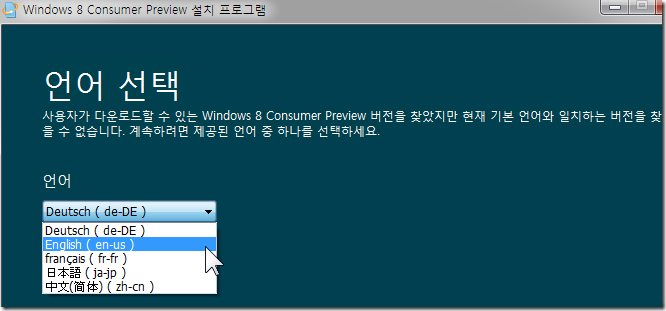 Windows8_Consumer_Preview_007