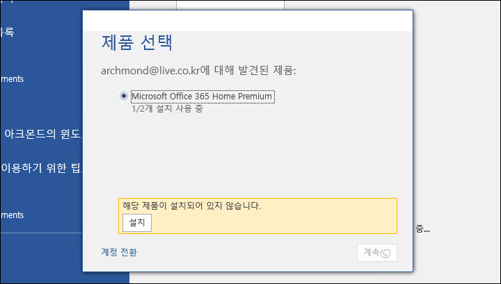 office2016_preview_business_022