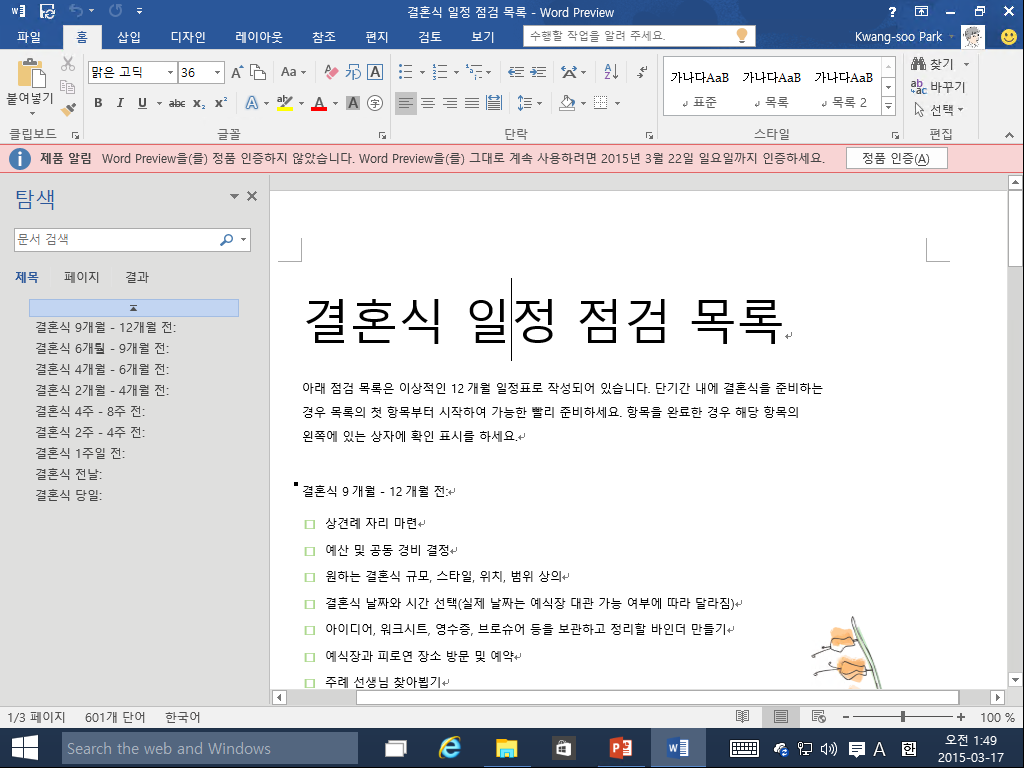 office2016_preview_business_026