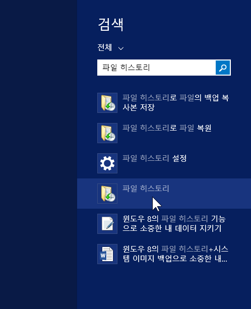 Locate_The_System_Image_Tool_in_Windows_8.1_001