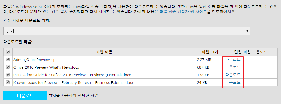 office2016_preview_business_002