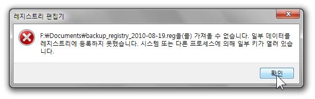 ~.reg을(를) 가져올 수 없습니다. 일부 데이터를 레지스트리에 등록하지 못했습니다. 시스템 또는 다른 프로세스에 의해 일부 키가 열려 있습니다.