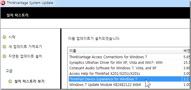 thinkpad_device_experience_for_windows_7_02