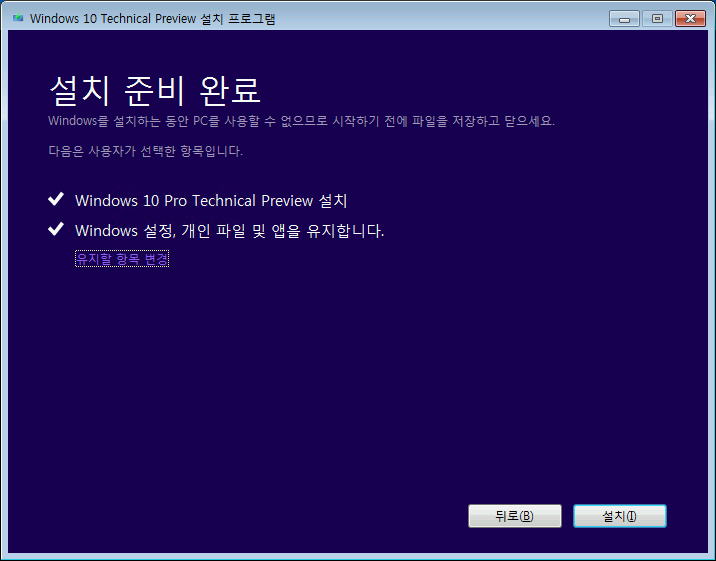 win7_to_win10_tp_10061_2