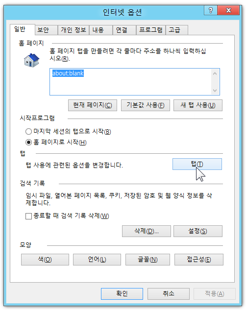 ie10_tab_preview_setting_03