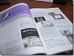 IT History cover story 3