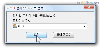 disk_cleanup_16
