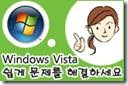 easy_guide_vista_support