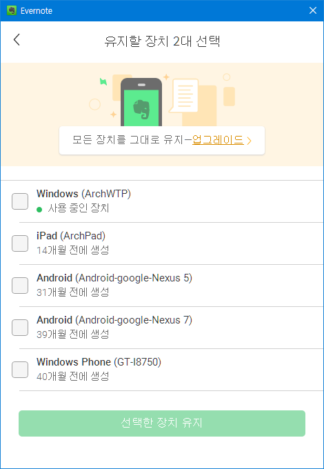 evernote_importer_2016-08-21_오전 10.57.51